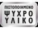 psyxro_yliko