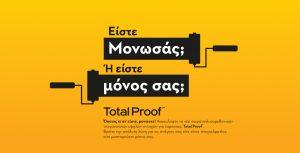 KRAFT TOTAL PROOF 1